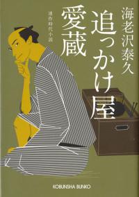『追っかけ屋 愛蔵』 | 海老沢 泰久 著 | 光文社文庫