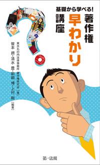 『基礎から学べる!著作権早わかり講座』 | 東京都丸の内法律事務所・著作権研究会 編著 | 第一法規
