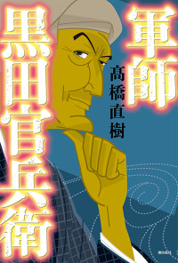 『軍師 黒田官兵衛』 | 高橋 直樹 著 | 潮出版