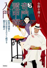 『最新 奇門遁甲入門』 | 小野 十傳 著 | 学研パブリッシング