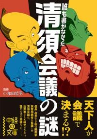 『誰も書かなかった 清須会議の謎』 |  小和田 哲男 著 | 中経出版