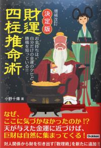 『決定版 財運四柱推命術』 | 小野 十傳 著 | 学研パブリッシング