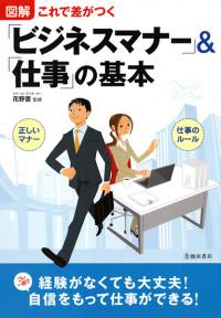 『これで差がつく ビジネスマナー & 仕事の基本』 | 池田書店