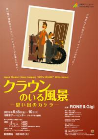 『クラウンのいる風景 -思い出のカケラ-』 公演チラシ | 川崎アートセンター