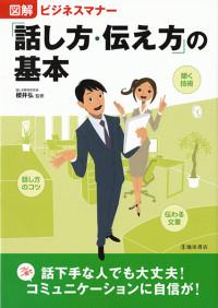 『ビジネスマナー 「話し方・伝え方」の基本』 | 池田書店