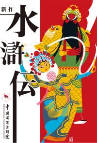 『京劇 新作 水滸伝』 公演リーフレット | 民主音楽協会 中国センター