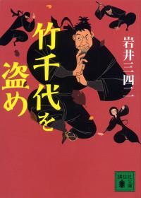 『竹千代を盗め』 | 岩井 三四二 | 講談社