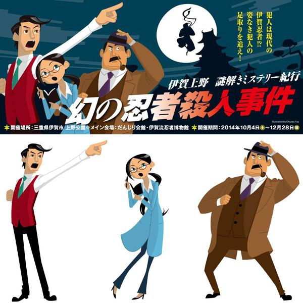 『幻の忍者殺人事件』 イベントビジュアル |  伊賀上野観光協会