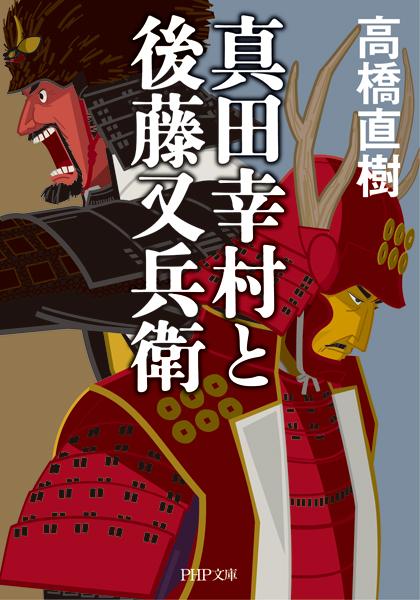 『真田幸村と後藤又兵衛』 |  高橋 直樹 著 | PHP文庫